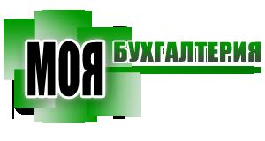 Бухгалтерские услуги, бухгалтерское сопровождение в Смоленске - ООО «Моя бухгалтерия»